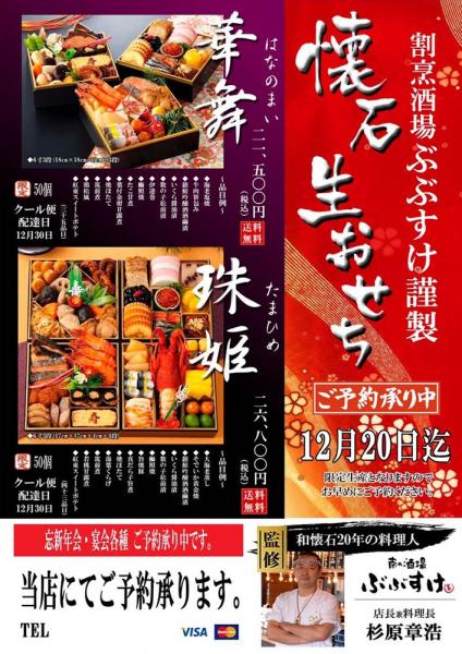 2019 新年おせち料理 受付致します。
